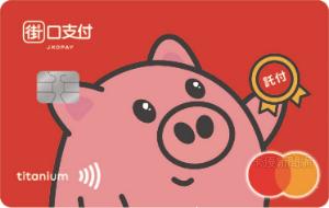 街口聯名卡MasterCard鈦金商務卡
