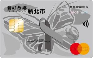 紫絲帶認同卡MasterCard白金卡