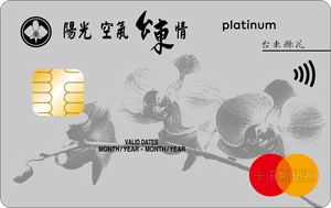 陽光空氣台東情認同卡MasterCard白金卡