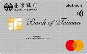 台灣銀行MasterCard白金卡