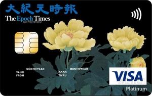 大紀元認同卡VISA白金卡
