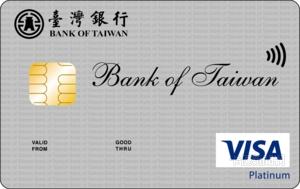 台灣銀行VISA白金卡