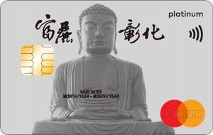 富麗彰化認同卡MasterCard白金卡