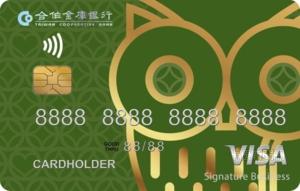樂活卡VISA商務御璽卡
