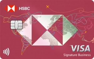 滙豐銀行_旅人卡_VISA商務御璽卡(輕旅)