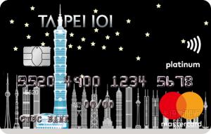TAIPEI 101 聯名卡MasterCard白金卡