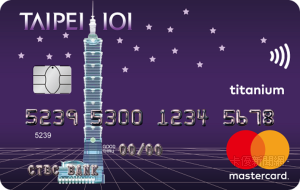 TAIPEI 101 聯名卡MasterCard鈦金卡