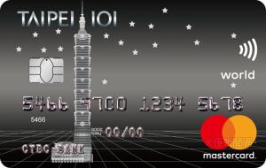 TAIPEI 101 聯名卡MasterCard世界卡