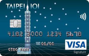 TAIPEI 101 聯名卡VISA御璽卡