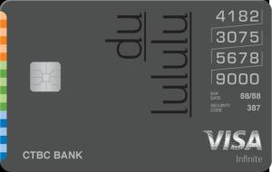 中華電信聯名卡VISA無限卡