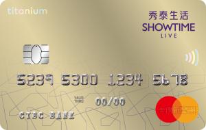秀泰聯名卡MasterCard鈦金卡