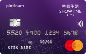 秀泰聯名卡MasterCard白金卡