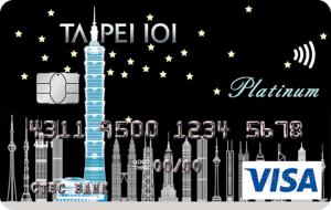 TAIPEI 101 聯名卡VISA白金卡