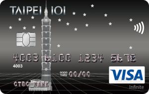TAIPEI 101 聯名卡VISA無限卡