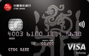 鼎極卡VISA無限卡