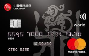 鼎極卡MasterCard世界卡