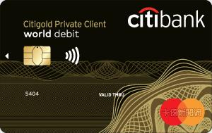 私人財富管理金融卡MasterCard世界卡