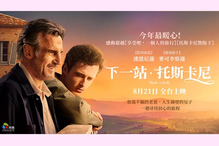 (圖/采昌國際多媒體)