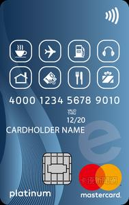 銀行卡MasterCard白金卡