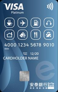 銀行卡VISA白金卡