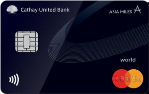 國泰世華_亞洲萬里通聯名卡_MasterCard世界卡