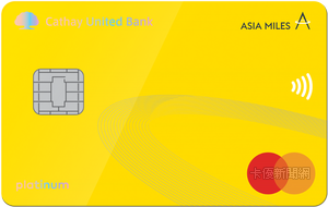 亞洲萬里通聯名卡MasterCard白金卡(里享)