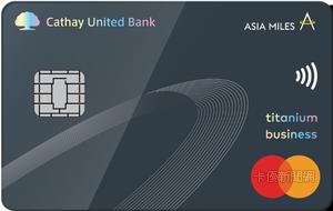 亞洲萬里通聯名卡MasterCard鈦金商務卡