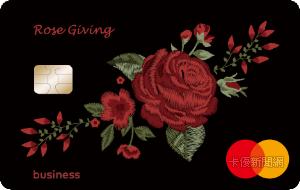 玫瑰Giving卡MasterCard鈦金商務卡