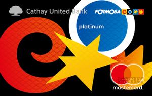 台塑聯名卡MasterCard白金卡
