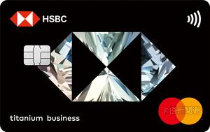 滙豐銀行_匯鑽卡_MasterCard鈦金商務卡