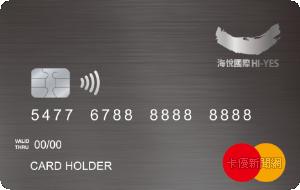 兆豐商銀_海悅國際聯名卡_MasterCard鈦金卡