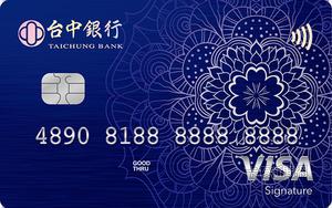 台中銀行_MySense悠遊御璽卡_VISA御璽卡