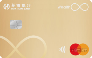 華南銀行_Rich⁺富家卡_MasterCard鈦金卡