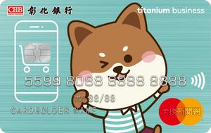 彰化銀行_ My購卡_MasterCard鈦金商務卡