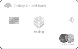 CUBE卡MasterCard鈦金商務卡
