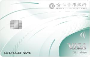 i享樂生活卡VISA御璽卡