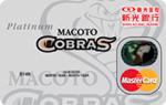 MACOTO COBRAS棒球卡MasterCard白金卡