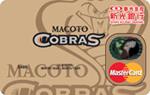 MACOTO COBRAS棒球卡MasterCard金卡