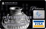 信用合作社聯合社認同卡VISA白金卡