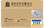 信用合作社聯合社認同卡VISA金卡