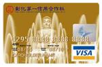 彰化一信認同卡VISA金卡