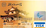 新竹一信認同卡VISA金卡