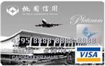 桃園信合社聯名卡VISA白金卡