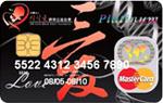 信望愛認同卡MasterCard白金卡