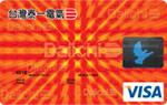 日本BEST電器聯名卡(原大眾)VISA普卡