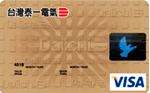 日本BEST電器聯名卡(原大眾)VISA金卡