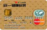 統一健康世界聯名卡(原大眾)MasterCard金卡