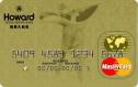 福華聯名卡MasterCard金卡