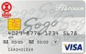 廣三SOGO聯名卡VISA白金卡