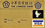中華卡VISA金卡